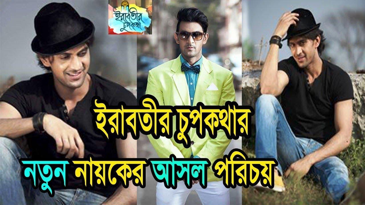 ইরাবতীর চুপকথার নতুন নায়কের আসল পরিচয় জেনে নিন ?। Irabotir Chupkotha  Serial Actor Syed Arefin news