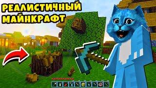 😲 РЕАЛИСТИЧНЫЙ МАЙНКРАФТ как в Реальной Жизни Realistic Minecraft КОТЁНОК ЛАЙК