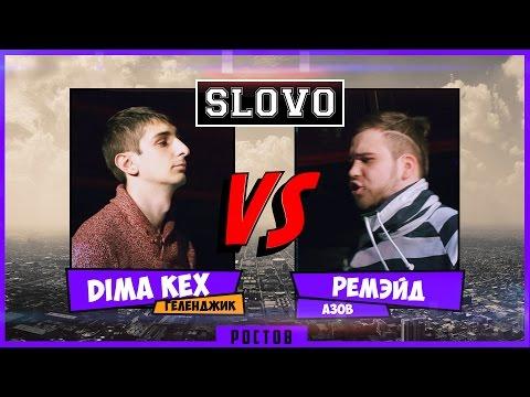SLOVO | Ростов - Dima Kex vs. Ремэйд (#БитваГородов)