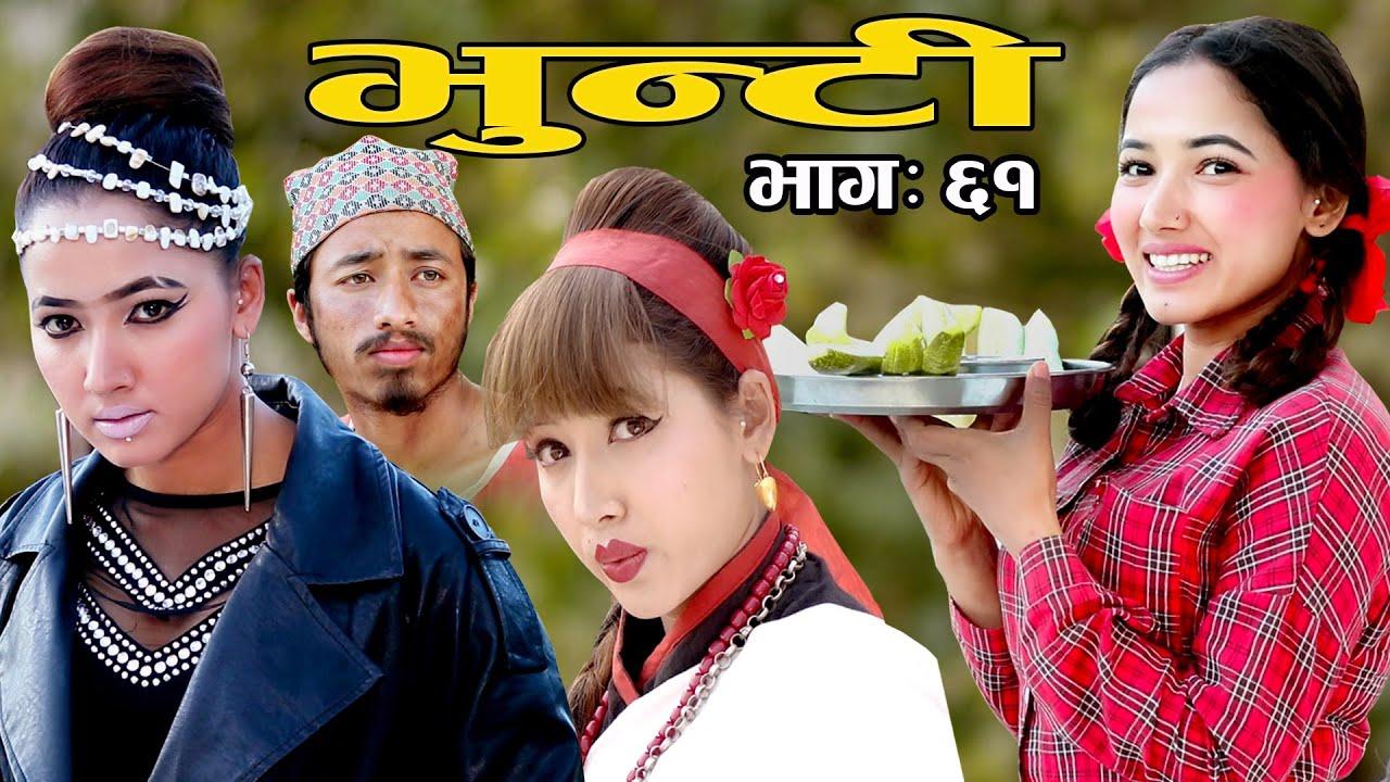 Bhunti II भुन्टी II Episode- 61 II Asha Khadka II Sukumaya  II  June 7 , 2021