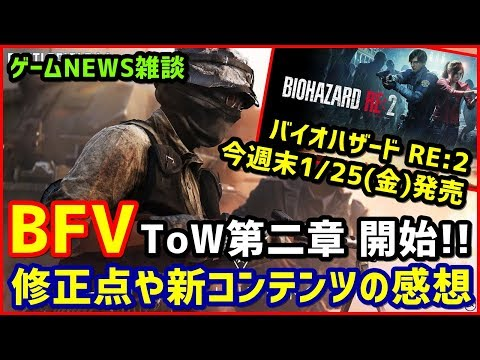 【NEWS】BFV ToW 第二章「電撃の洗礼」開始!!/Biohazard RE:2が今週末1/25遂に発売へ【19/01/13-19/01/19】