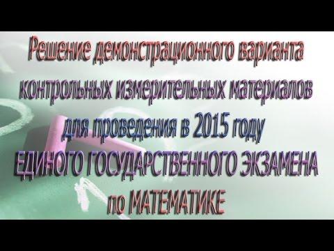 Демовариант КИМов 2015  для ЕГЭ по математике (профильный уровень). Часть 1. Решение заданий №1-9
