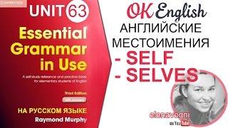 Unit 63 Возвратные местоимения в английском - SELF, - SELVES