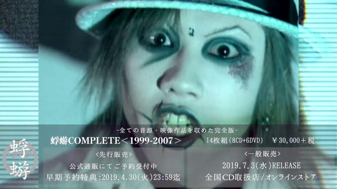 『蜉蝣COMPLETE<1999-2007>』Trailer [ゆびきり]ver.解禁