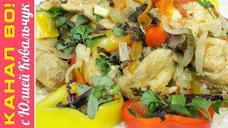 Чахохбили из Курицы и Овощей, Грузинское Рагу | Chakhokhbili, Stew Georgia Recipe