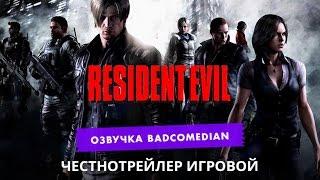 Самый честный трейлер - Resident Evil