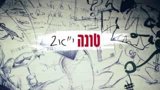טונה - י״א 2 // Tuna - Yud Alef 2