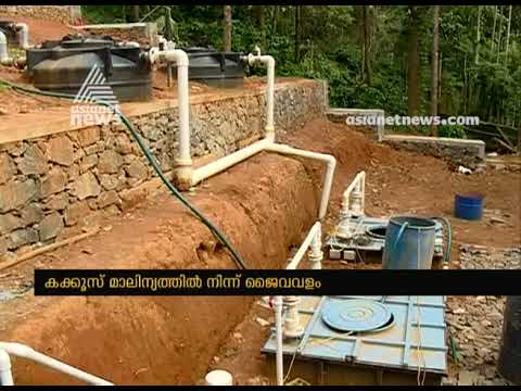 Organic manure from toilet waste plant ready at Kalpetta