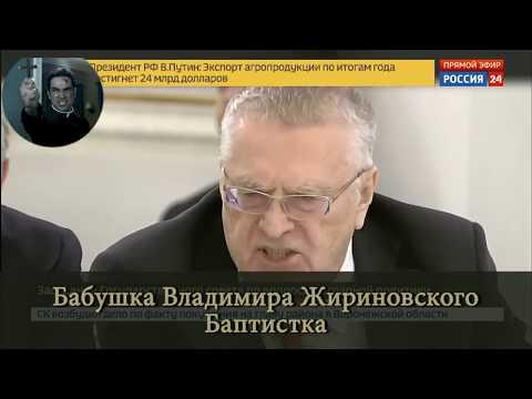 Жириновский о протестантах, баптистах, православных.
