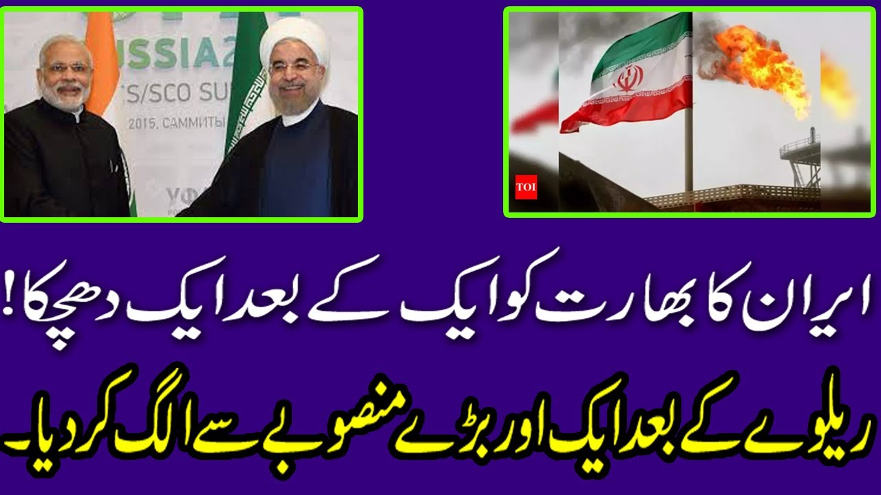 Iran Ka India K Hawale Sy bara Ilan | India | Iran | Farzdi Project | Breaking News