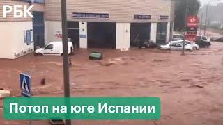 Потоки воды уносят автомобили. Люди спасаются от наводнения в Испании видео