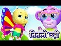 🦋 Titli Udi Ud Na Saki | तितली उड़ी | Hindi Rhymes For Children 2019