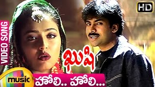 Kushi Movie Video Songs | Holi Holi Full Video Song | Pawan Kalyan | Mumtaj | Mani Sharma