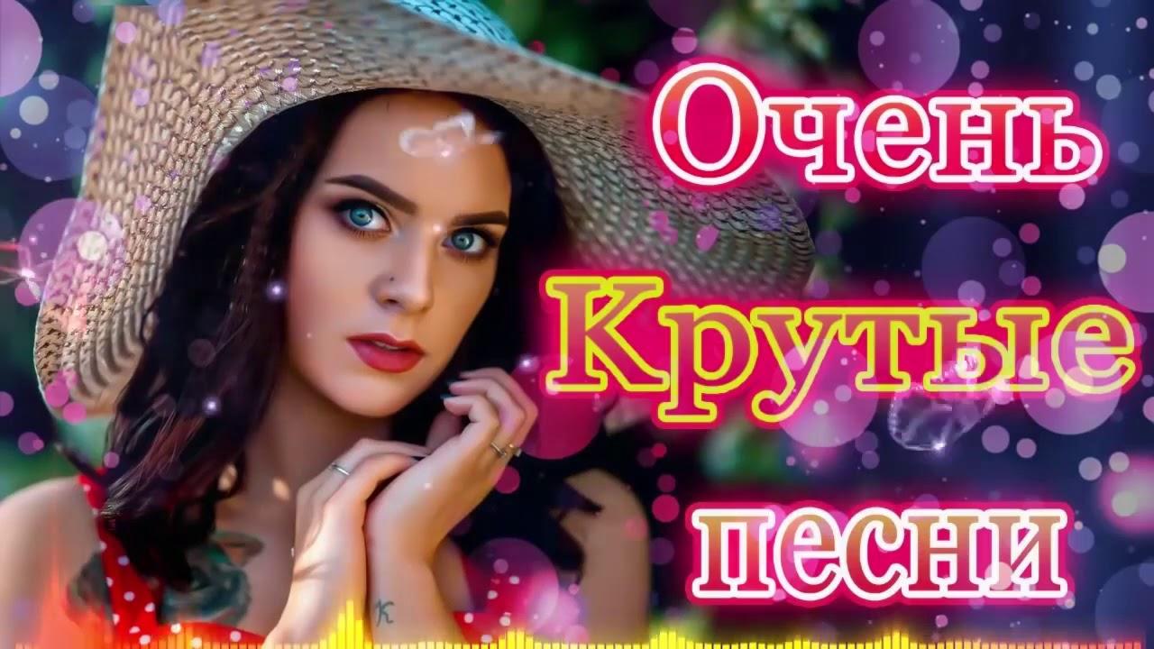Зажигательные песни Аж до мурашек Остановись постой Сергей Орлов🔥ТОП 30 ШАНСОН 2021!