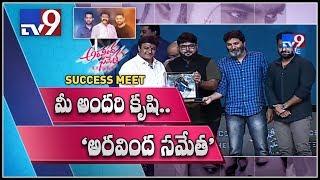 Balakrishna presents mementos to Aravinda Sametha team at Success Meet - TV9