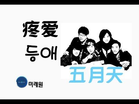 [중국노래] 한글가사/ 해석 /자막/병음 오월천(五月天)의 예쁜 사랑(疼愛 등애) - YouTube