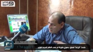 """مصر العربية    متحدث """"الزراعة"""" السابق: حضوري بالوزراة لم يعجب النظام المحيط بالوزير"""