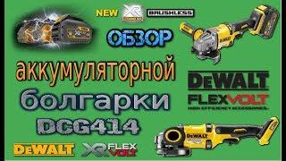 Dewalt DCG414 Flex volt #обзор бесщеточной болгарки УШМ