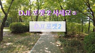 [리뷰] DJI 포켓2 대충 찍어도 잘나와요!! / 무…