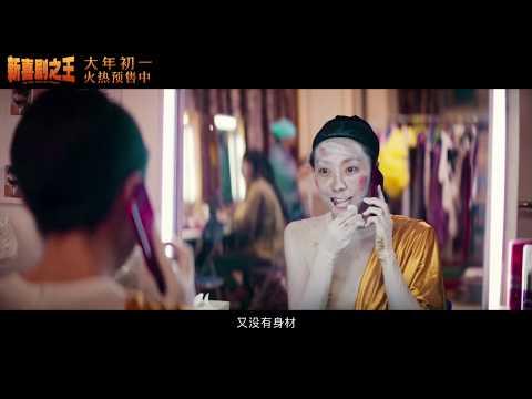 新喜劇之王 (The New King Of Comedy)電影預告