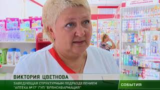 """Фарммаркет """"Брянскфармация"""" открылся в Дубровке 22 06 18"""