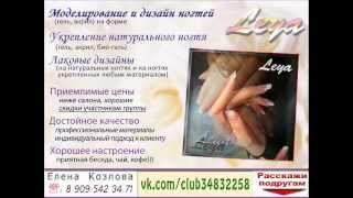 Моделирование и дизайн ногтей. Томск