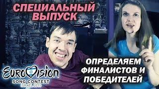 СПЕЦИАЛЬНЫЙ ВЫПУСК! Евровидение 2019 | Eurovision 2019. Определяем финалистов и победителей