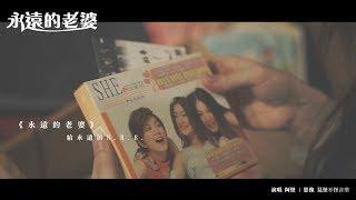 客製化歌曲 -【永遠的老婆】粉絲送給S.H.E的16週年紀念禮物