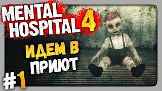 Mental Hospital 4 Прохождение #1 ✅ ИДЕМ В ПРИЮТ!