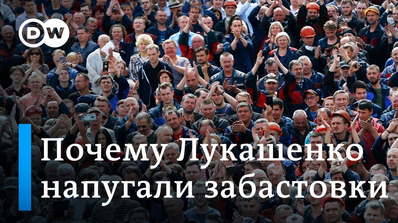 Почему Лукашенко так страшно напугали забастовки после выборов?