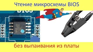 Переходник для программатора - чтение микросхем BIOS без выпаивания из платы