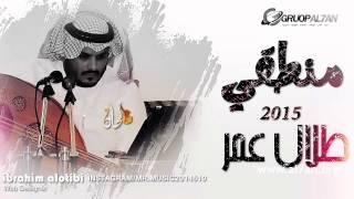 الفنان طلال عمر | منطقي | 2015 | النسخة الاصلية | شبكة الحان الغنائية