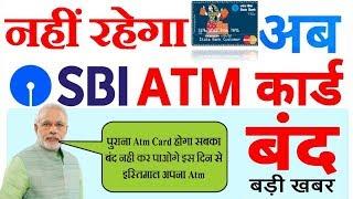SBI ATM CARD बंद,Sbi का करा निर्देश बंद करने जा रही है सभी Atm कार्ड नया Atm यहाँ से ऐसे Apply होगा