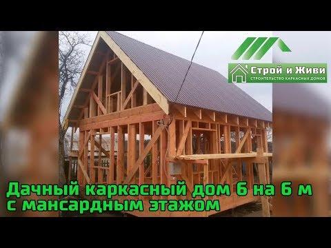 Дачный каркасный дом 6 на 6 метров с мансардой. Чебоксары. Чувашия. Строй и Живи.