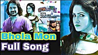 Bhola Mon (খোকাবাবু ) Serial | Full Song | Trina | Bengali Serial Song 2019