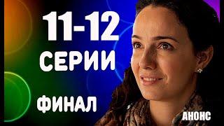 ФИНАЛ СЕРИАЛА ЖЕНСКИЕ СЕКРЕТЫ (11-12 серии) Чем закончится?