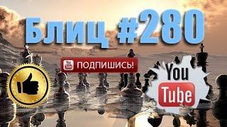 Шахматные партии #280 уроки смотреть онлайн на русском