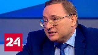 Сергей Бодрунов: мы должны быть готовы к новым санкциям, это логика торговой войны - Россия 24