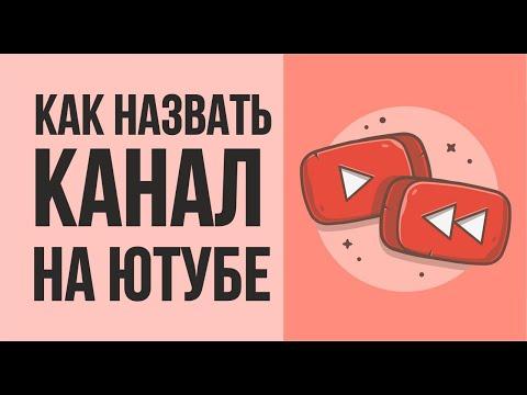 Как назвать канал на ютубе. Палю секреты как назвать канал на ютубе! | Евгений Гришечкин