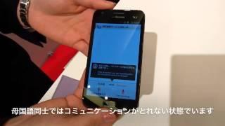 「通訳電話」体験してきました! NTTドコモ 2012 夏モデル 新商品・新サービス発表会