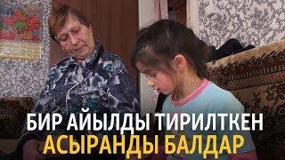 видео: Бир айылды тирилткен асыранды балдар