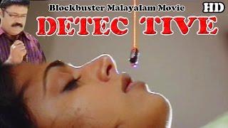 Detective - 2007 Full Malayalam Movie | Suresh Gopi | Sindhu Menon | Online Movie