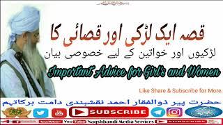 Qisssa Ek Ladki Or Kasaai Ka By Peer Zulfiqar Ahmad Naqshbandi