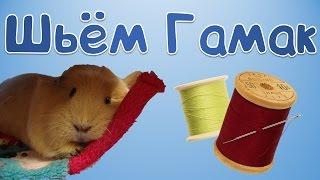 ♥ Урок: Гамак для морских свинок ♥ Hammock for guineas(В этом видео я покажу вам, как своими руками сделать для свинок гамак! Свинки любят все мягкое, а в гамаке..., 2016-12-07T20:28:13.000Z)