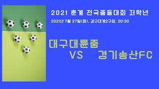 ■춘계중등축구대회_영덕 (강구대게2구장)    ▶(저학…