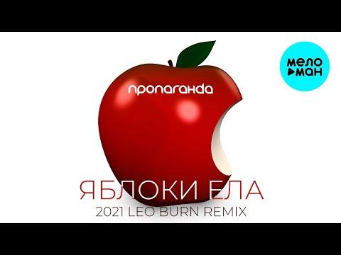 Пропаганда  - Яблоки ела (2021 Leo Burn Remix) Single 2021
