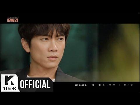 [MV] Han Seo Yoon(한서윤) _ A stray child(길 잃은 아이) (Tantara(딴따라) OST Part.3)