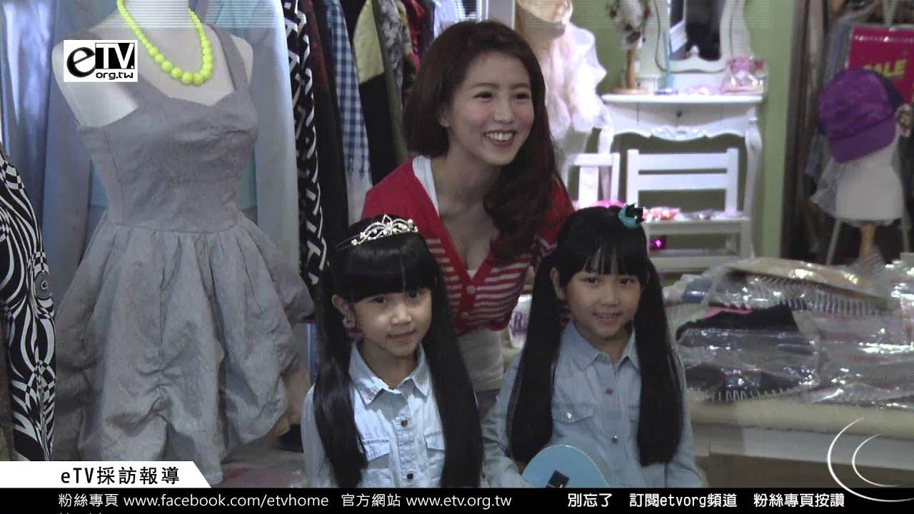 瑤瑤與兩位小朋友拍照《明星二手拍賣活動》 - YouTube