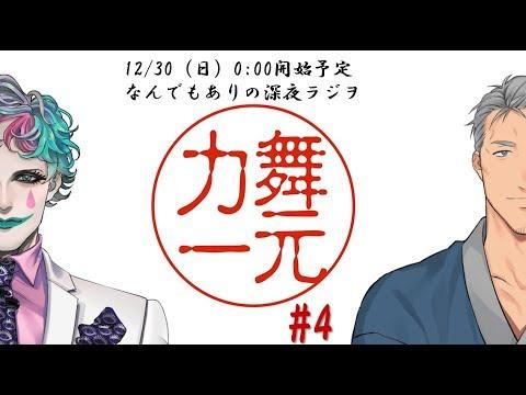 【舞元啓介】深夜ラジオ「舞元力一」#4【ジョー・力一】