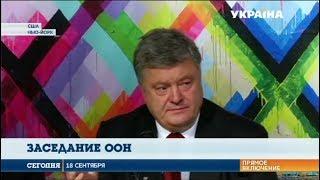 В заседании лидеров стран участниц ООН принял участие Пётр Порошенко